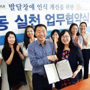 2019 KASEC-PAVA 공동 실천 업무협약식