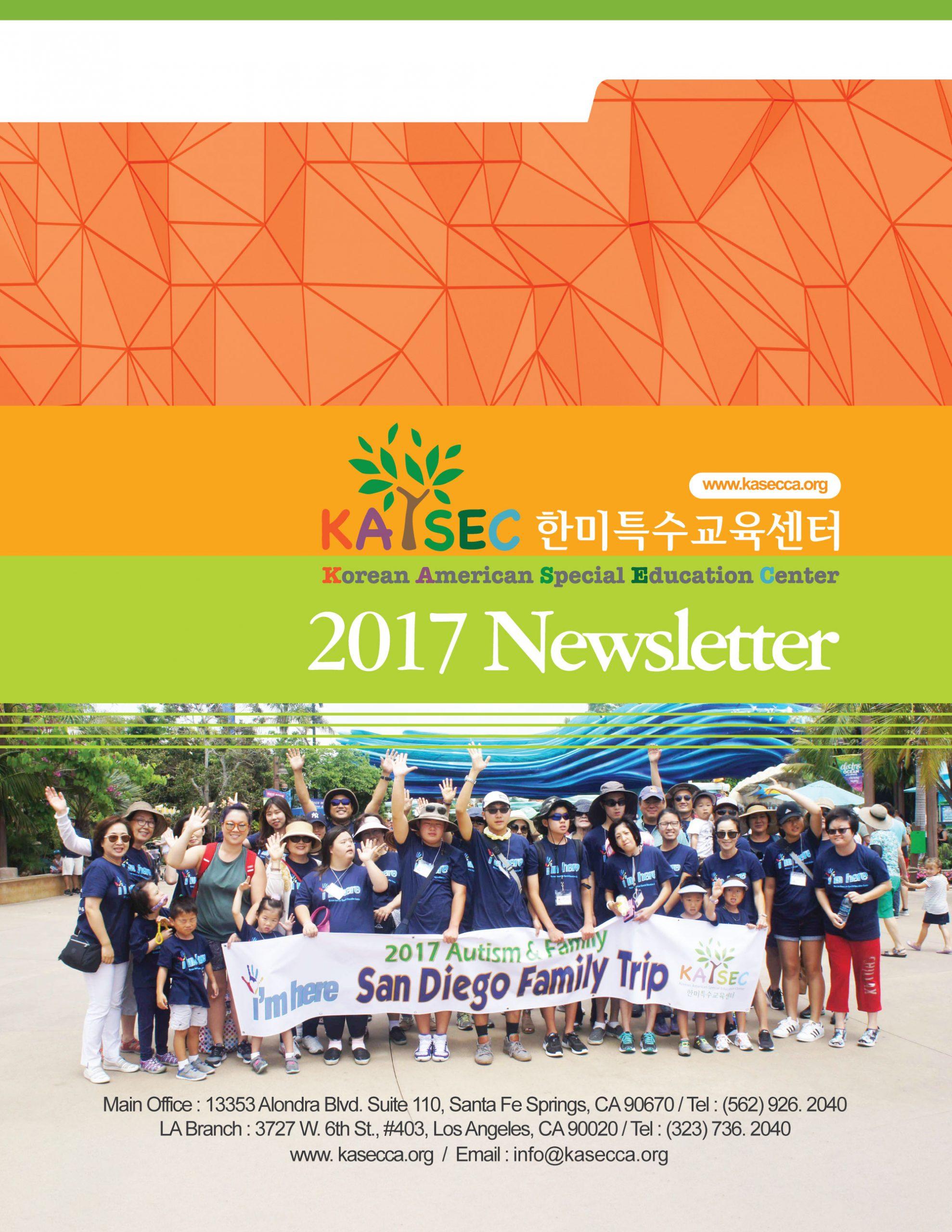 2017 Annual Newsletter 연간보고서