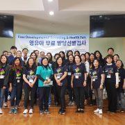 2019 영유아 무료 발달선별검사 1, 2, 3차
