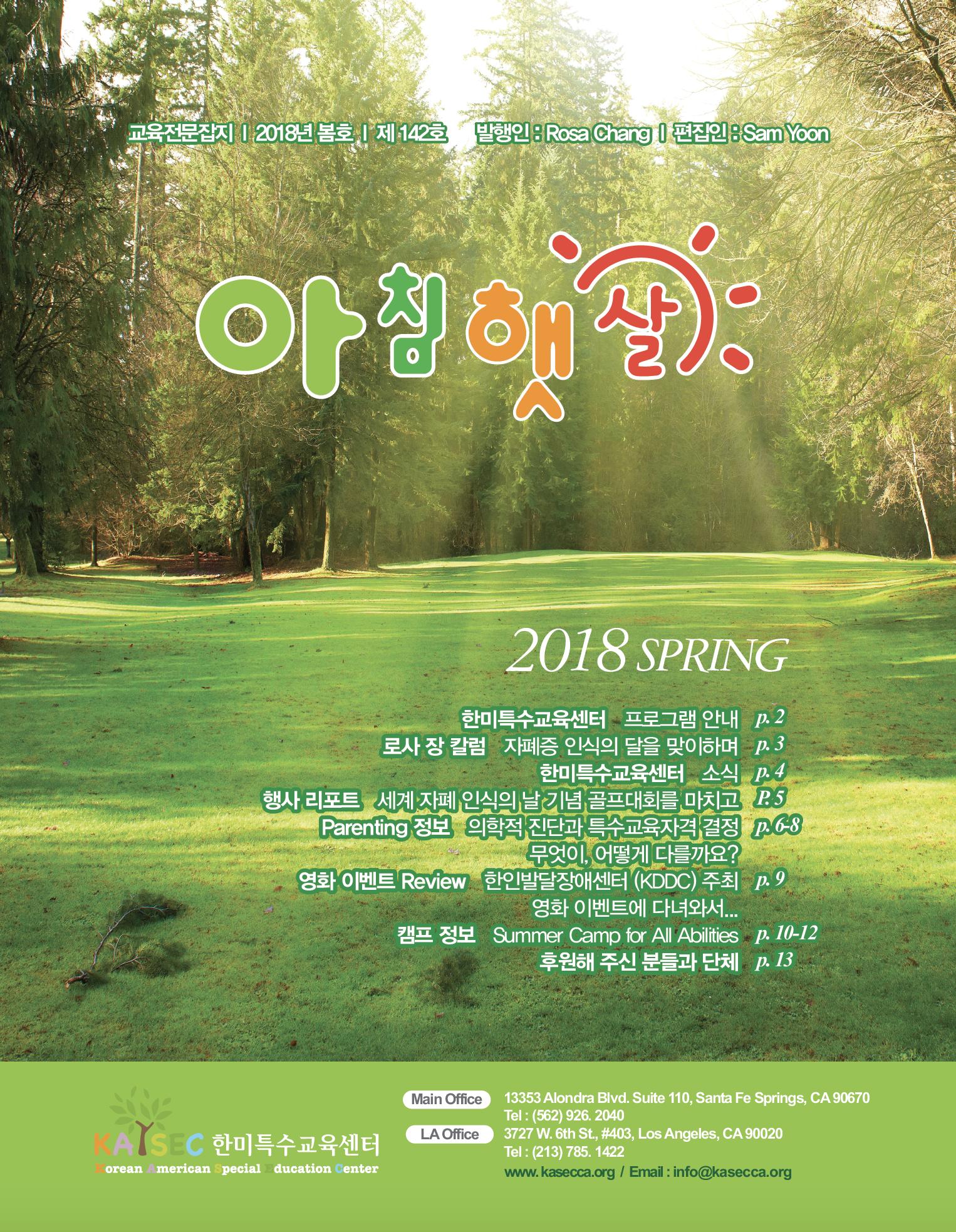 아침햇살 2018 Spring