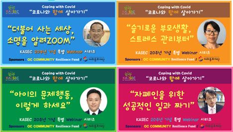 특별 웨비나_10/2/20 미주한국일보