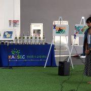 2018 발달장애인 미술대회 KASEC Art Contest